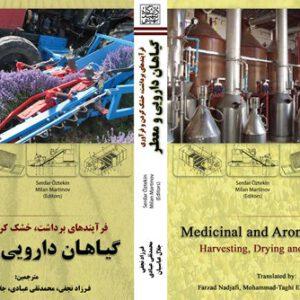 فرآیندهای برداشت، خشک کردن و فرآوری گیاهان دارویی و معطر 1