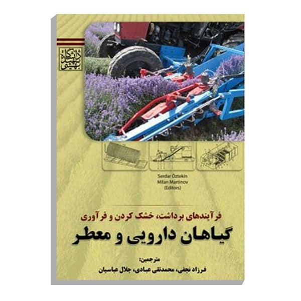 کتاب فرآیندهای برداشت خشک کردن و فرآوری گیاهان دارویی