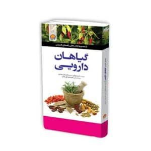 کتاب-راهنمای-کاربردی-گیاهان-دارویی
