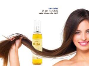 روغن-مورد-تقویت-کننده-مو-سر و رشد مو