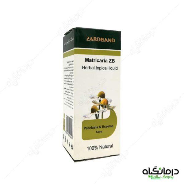 خرید قطره ماتریکاریا زردبند کمک به درمان درمان اگزما و پسوریازیس