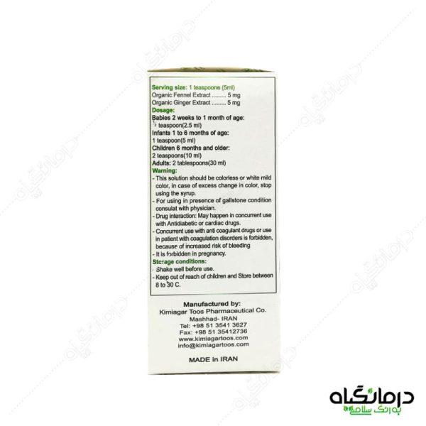 خرید-شربت-کیمی-هربال-میکسچر