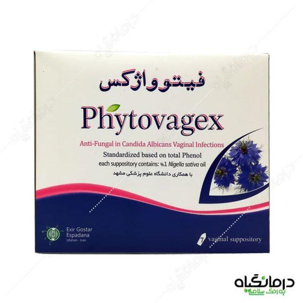 شیاف واژینال فیتوواژکس مناسب برای عفونت های باکتریایی و قارچی بانوان