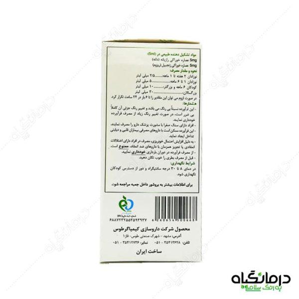 قیمت-خرید-کیمی-هربال-میکسچر