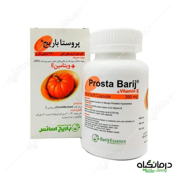 کپسول نرم پروستا باریج
