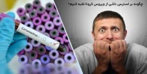 غلبه بر استرس و ترس از کرونا ویروس