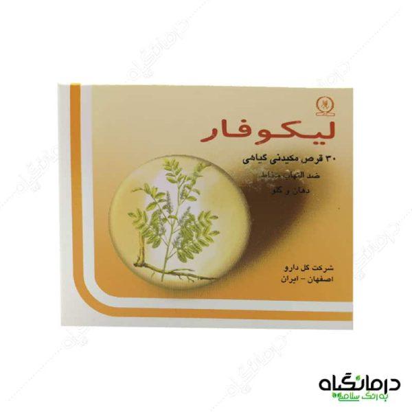 قرص گیاهی ضد سرفه لیکوفار