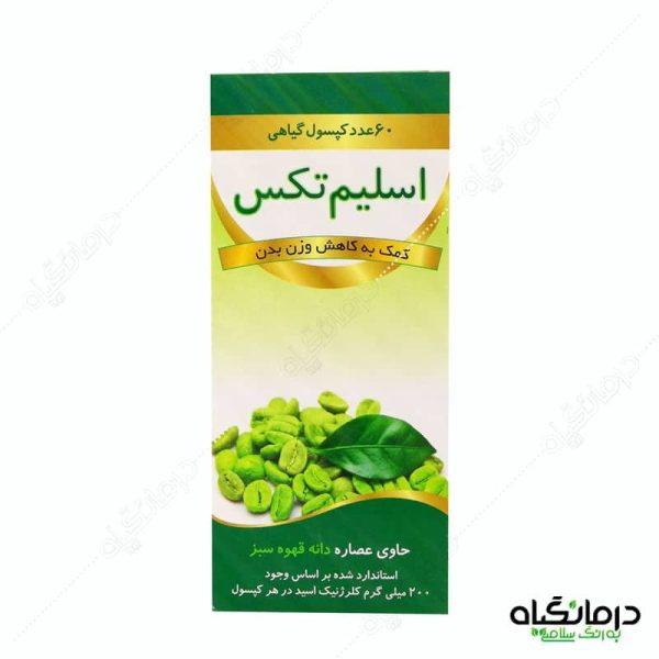 قرص قهوه سبز اسلیم تکس