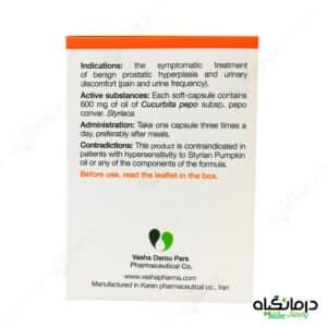 کپسول درمان پروستات