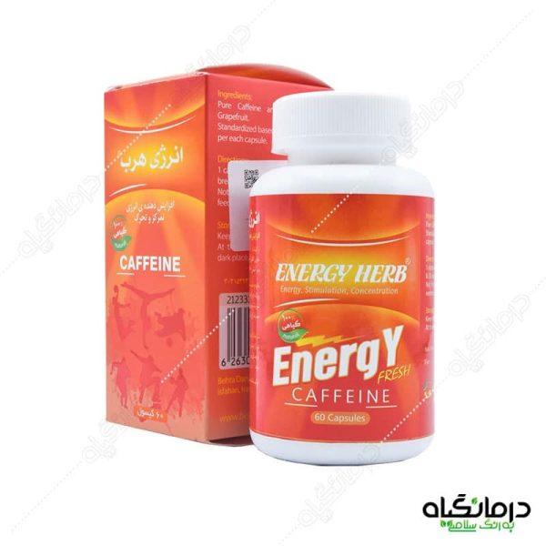 انرژی-هرب