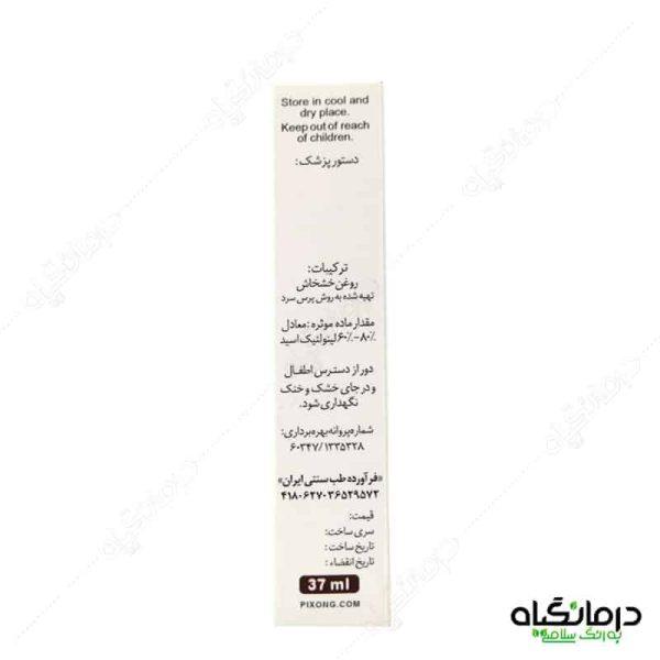 خرید روغن خشخاش