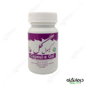 کپسول گل درمان درد معده