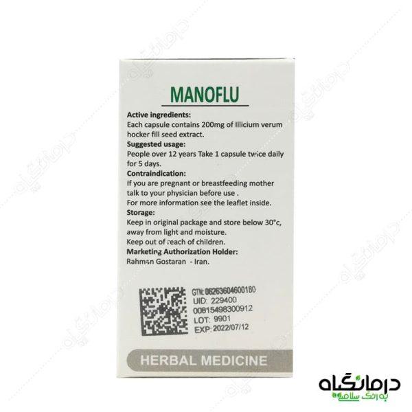 کپسول گیاهی مانوفلو