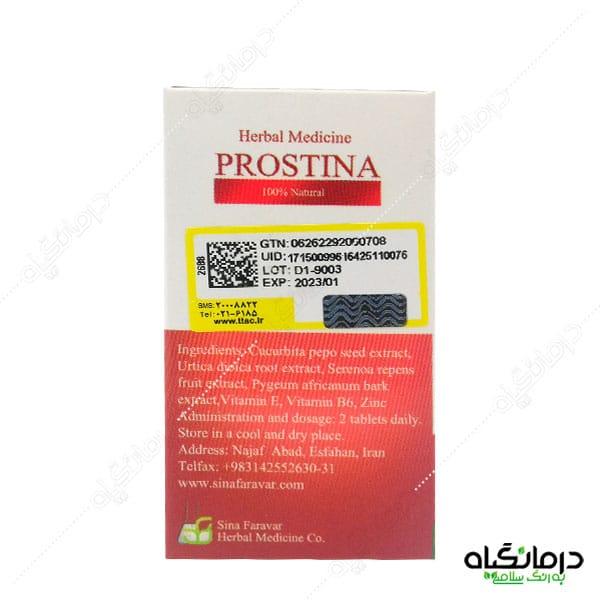 قرص پروستینا