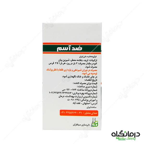 قرص ضد آسم سینافراور