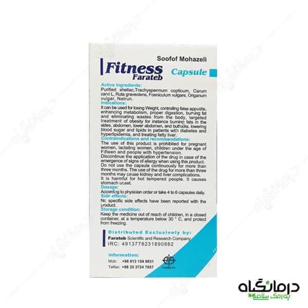 کپسول فیتنس لاغری و کاهش وزن